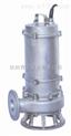 QXF不锈钢潜水泵