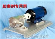 助磨劑計量泵