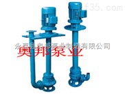 YW-80-YW液下式排污泵,耐腐耐液下泵,不銹鋼雙管液下泵,液下泵廠家直銷