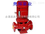XBD13/55-消防泵,XBD-L单级单吸消防泵,立式管道消防泵,立式消防泵