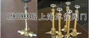 DL21W-40T低温直通式节流阀