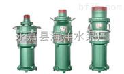 充油式QY潜水泵