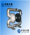 大流量气动双隔膜泵
