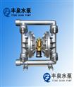 QBY氣動鋁合金隔膜泵