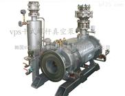 韓國VPS干式螺桿真空泵