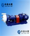 FSB型氟塑料合金离心泵价格