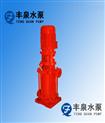 立式高壓消防泵