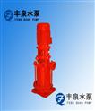 立式高压消防泵