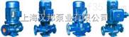 汉邦10 ISG立式清水泵、ISG20-110_1