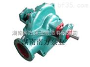 S型单级双吸中开离心泵型号-湖南卧式S型双吸中开泵价格
