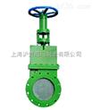 煤气、矿浆闸阀-煤气闸阀-矿浆闸阀-上海沪贡阀门