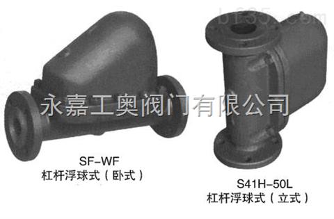 SF、S41H杠杆浮球式疏水阀