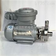 不锈钢直连式离心泵25FB-8 配防爆电机