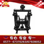 空气隔膜泵 空气隔离泵 压缩空气隔膜泵 气动双隔膜泵