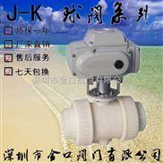 PVC承插式塑料电动球阀参数 插管式电动塑料球阀厂家