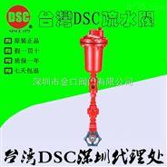 臺灣DSC鑄鐵雙節流孔倒筒式蒸汽疏水閥代理 41DC疏水閥