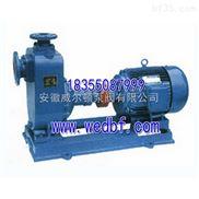 威尔顿泵阀厂家直销ZXPB不锈钢防爆自吸离心泵
