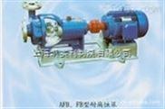 FB1型耐腐蚀全不锈钢离心泵