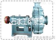 单壳泵选型,ZD单泵壳渣浆泵