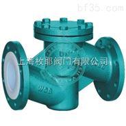 升降式襯氟止回閥H41F  上海枚耶閥門