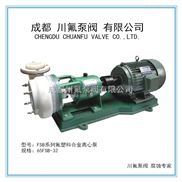 65FSB-32氟塑料離心化工泵襯氟材質長支架