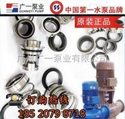 廣一GDD低噪音管道泵-廣州水泵維修-GDD32-8 廣一水泵