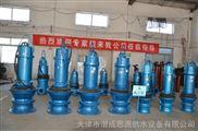 500QZB轴流泵-轴流泵|立式潜水轴流泵|天津潜成泵业轴流泵