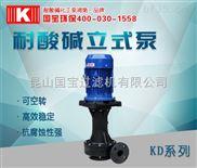 厂家直销耐酸碱立式泵,国宝塑料耐腐蚀离心泵4000301558