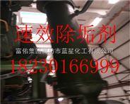 锅炉除垢剂厂家报价、锅炉除垢剂国家标准