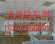 黑龙江省锅炉除垢剂生产厂家