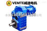 福建厂家 FF97减速机 FF107减速器 FF127减速箱