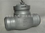 H64Y型電站焊接止回閥1500(Lb)~2500(Lb)