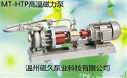 MT-HTP型耐腐蚀高温磁力泵