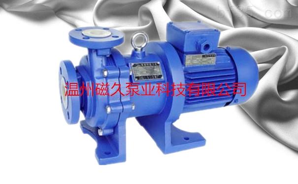 【CQB-F型磁力驱动泵】