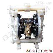 QBY-15 气动隔膜泵-永嘉启正水泵 供应QBY-15二氟塑料气动隔膜泵 电动隔膜泵