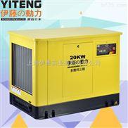 20KW三相靜音汽油發電機