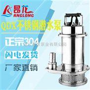 304铸造全不锈钢潜水泵