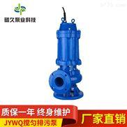 搅匀排污泵-JYWQ型排污泵