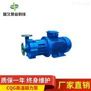 CQG型高温磁力泵