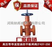 郑州纳斯威高压带导流型油田平板闸阀价格
