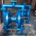 (上海克泉)QBY-50 铸铁气动隔膜泵 空气隔膜泵