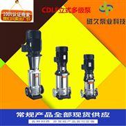 離心泵廠家-CDLF型多級多規格立式管道多級泵