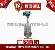 郑州纳斯威DMZ973X电动暗杆式刀形闸阀价格,内蒙电动刀形闸阀,新疆暗杆式刀形闸阀