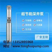 250QJ125-168/8功率75KW节能深井潜水泵