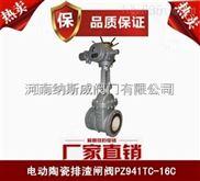 郑州纳斯威PZ941TC电动陶瓷排渣阀厂家价格