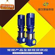 GDL型管道泵