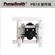 """臺灣 PumpSmith PB15 0.5"""" 聚丙烯(PP) 氣動雙隔膜泵 (未稅運)"""