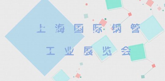2017第十一届上海国际钢管工业展览会与上海国际管件法兰、阀门暨管道配套产品展同期举办