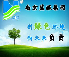 南京蓝深制泵(集团)股份有限公司
