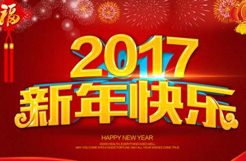 中国泵阀商务网恭祝大家新年快乐